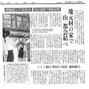 朝日新聞040604