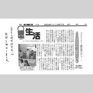 朝日新聞040914