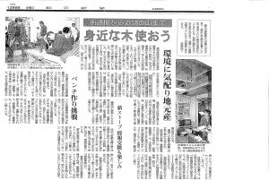 朝日新聞061208