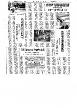 日本木材新聞070613
